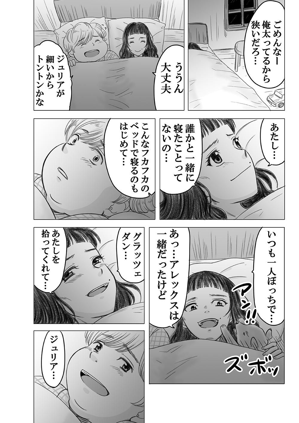 やせふと4話3