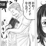 【お手伝い】やせっぽちとふとっちょ 第5話