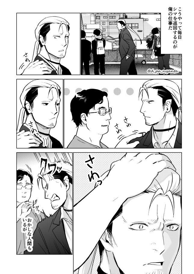 ほのぼの漫画02