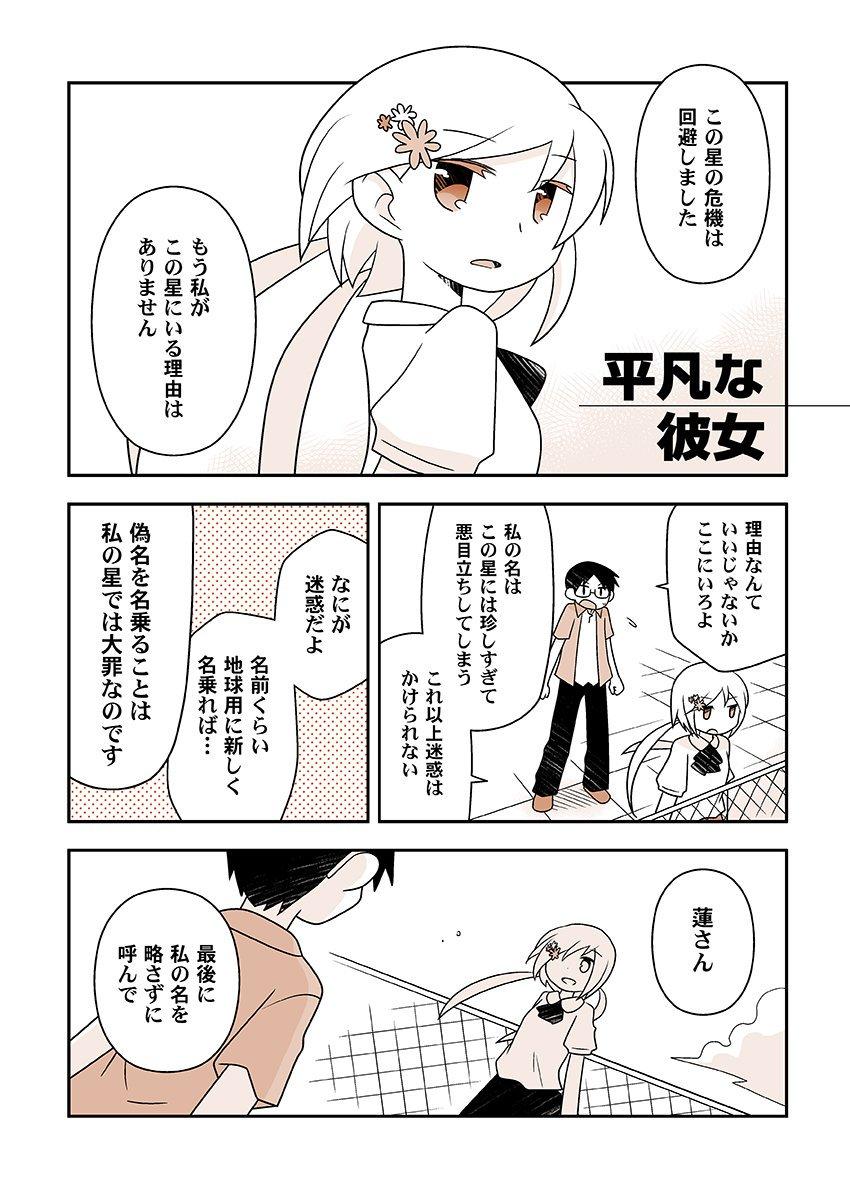 平凡な彼女01