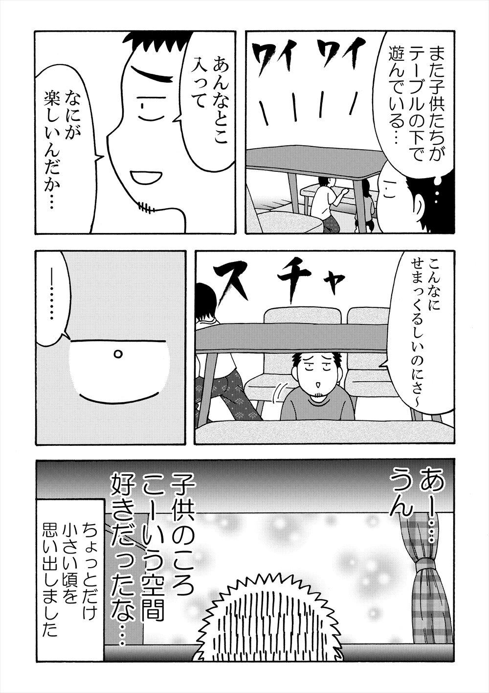 横山家25_R