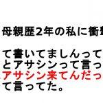 「崇(たかし)」≠「祟(たたり)」。とにかく気づいてよかった勘違い 6選