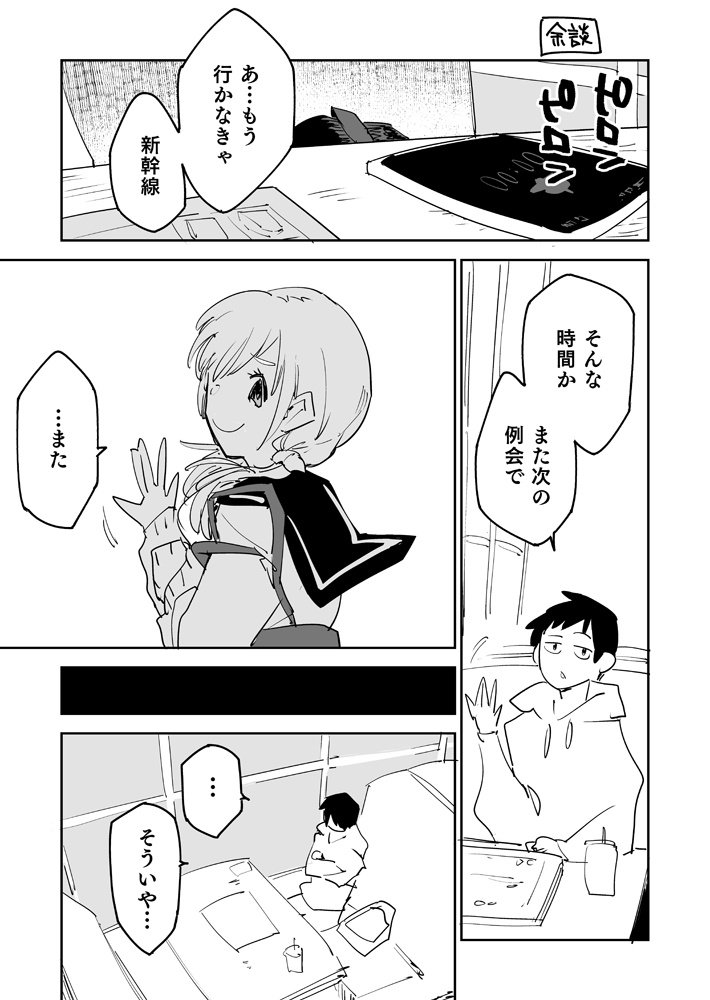 将棋と、幼馴染が女の子05