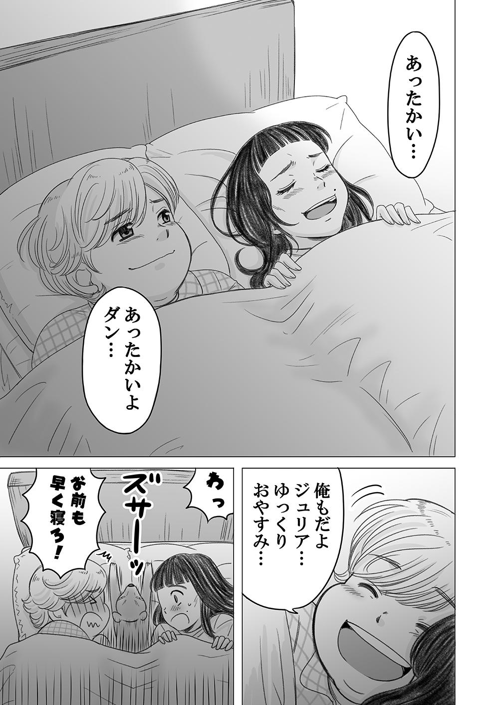 やせふと4話4