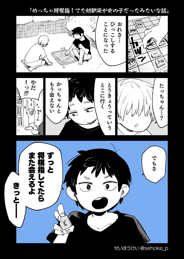 将棋と、幼馴染が女の子01