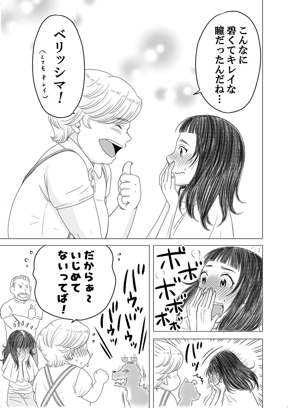 やせふと3話4