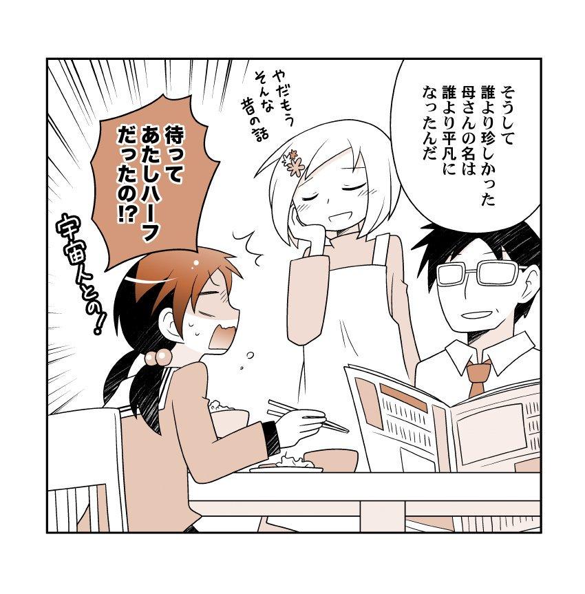 平凡な彼女04