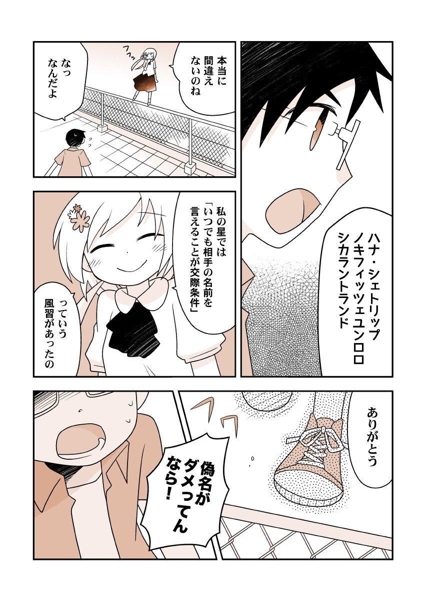 平凡な彼女02