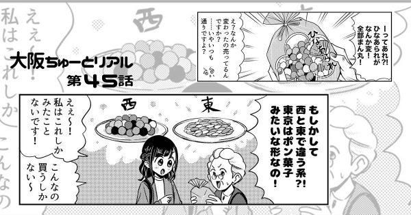 大阪ちゅーとリアル_サムネイルテンプレート