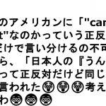 そんな印象だったのかと手を打つ…日本は外国人にこう思われているんです! 7選