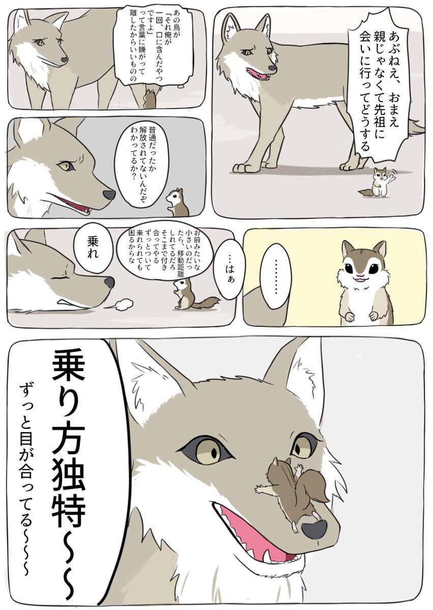 もしあの動物漫画の続きを描くなら03
