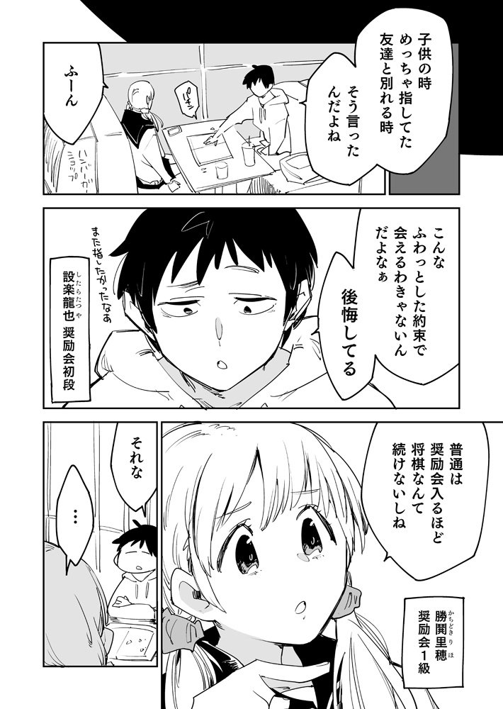 将棋と、幼馴染が女の子02