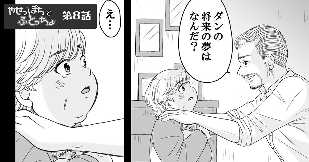 【将来の夢】やせっぽちとふとっちょ 第8話