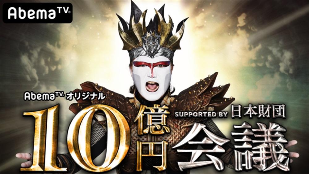 10億円会議 supported by 日本財団_R
