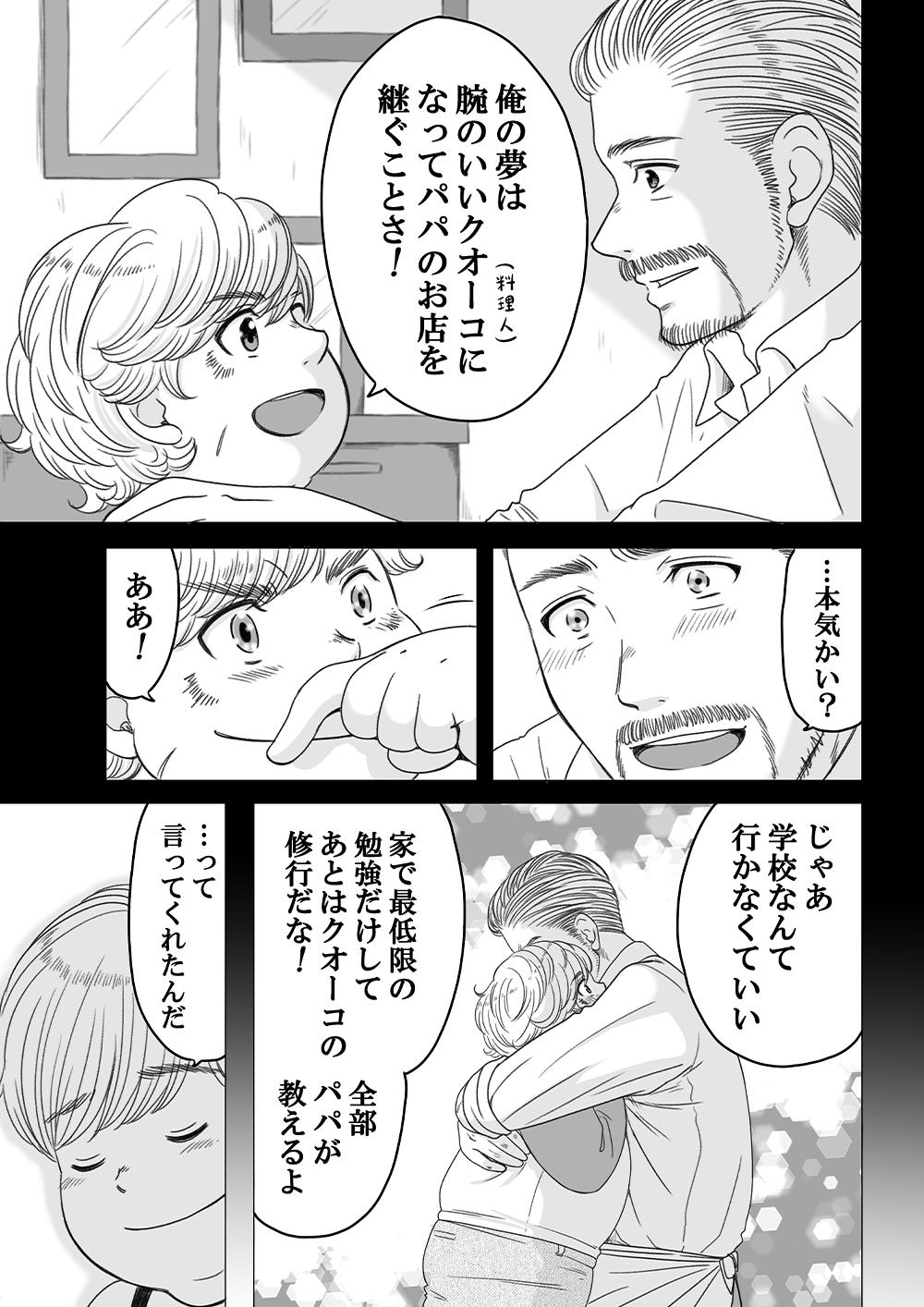 やせふと8話3