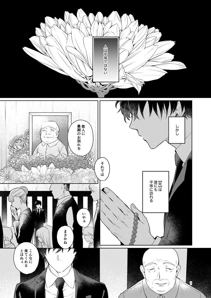 幽霊が視える葬儀屋さんの話02