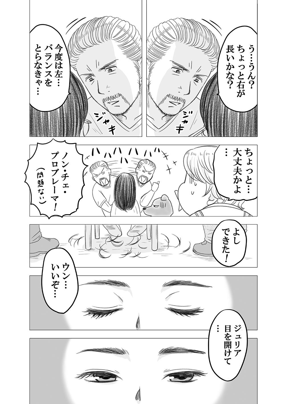 やせふと3話2