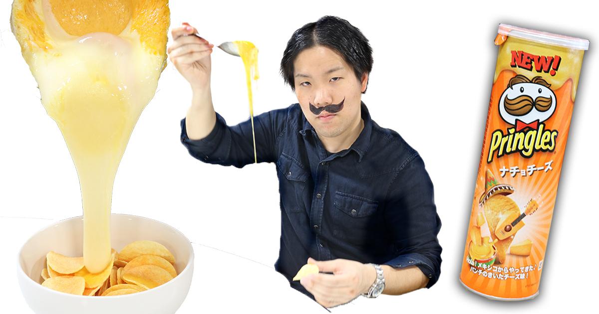 天才の俺が作るチーズ20,000%増し「プリングルズ」
