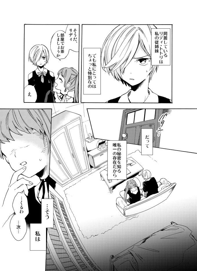 オタク魔女の漫画05