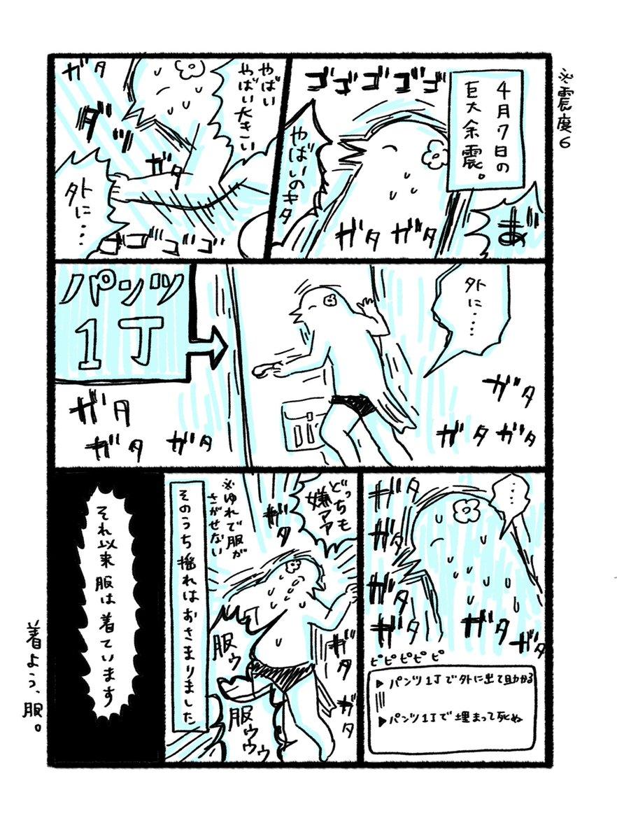 東日本大震災と津波とわたし08