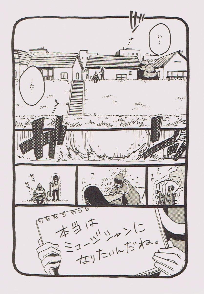 レンジャーおじさんと女子高生12
