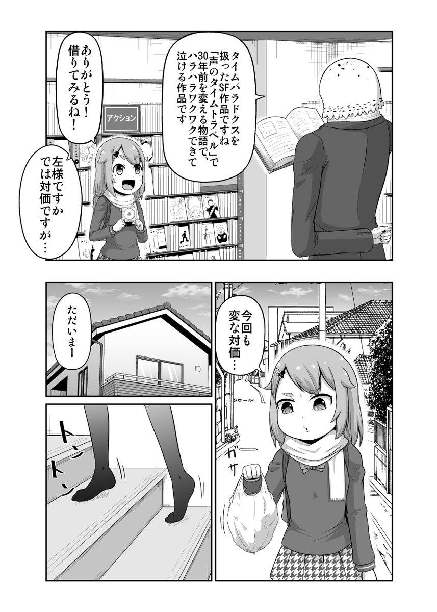答えてくれる悪魔07