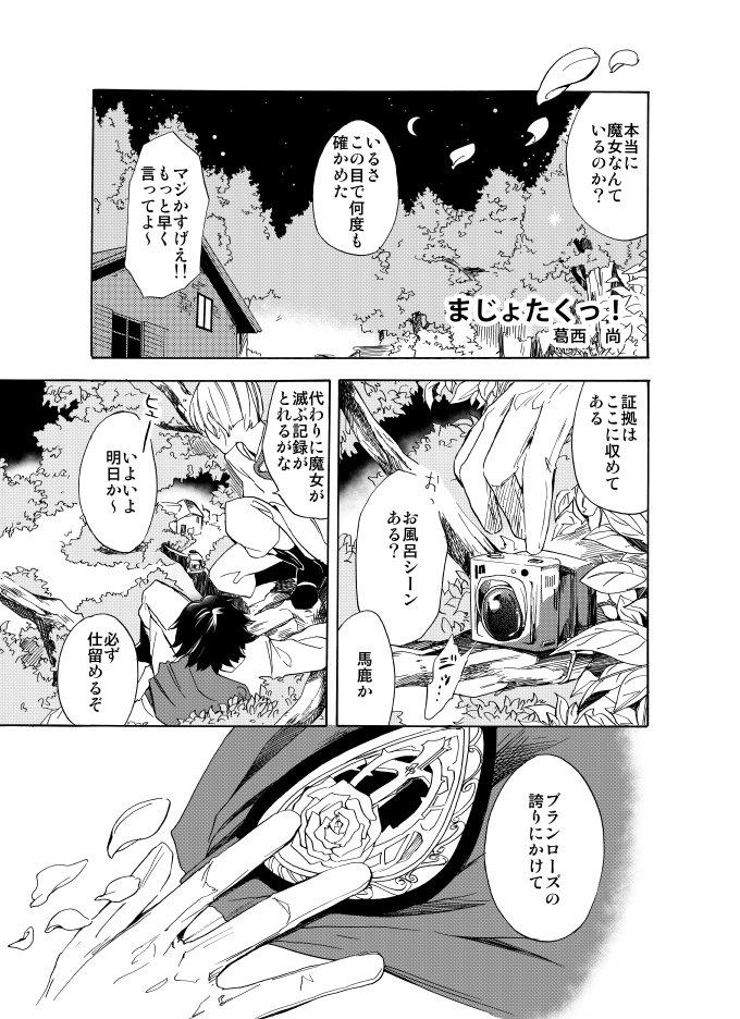 オタク魔女の漫画01