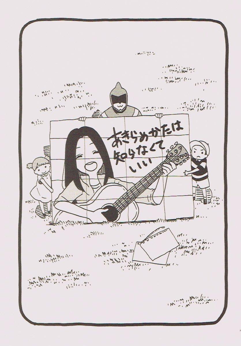 レンジャーおじさんと女子高生25