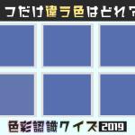 【ラストは超難問!!】色彩認識クイズ2019