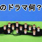 【クイズ】予算1000円で平成の名作ドラマ6作を再現してみた