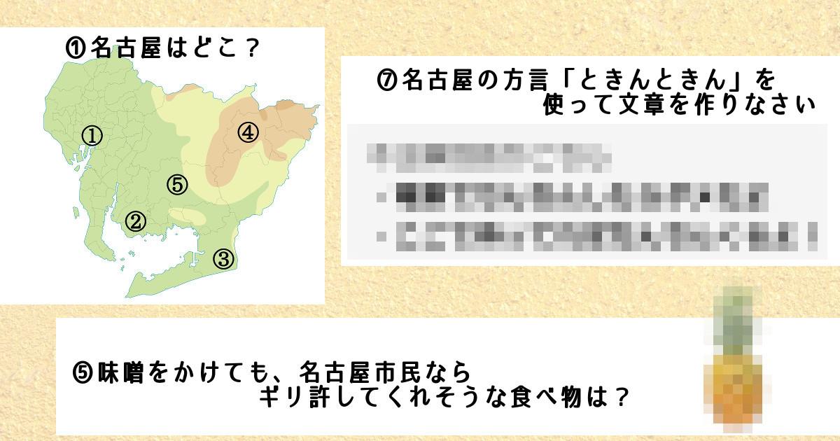 三大都市なのにイマイチぱっとしない「名古屋」に関する全国意識調査