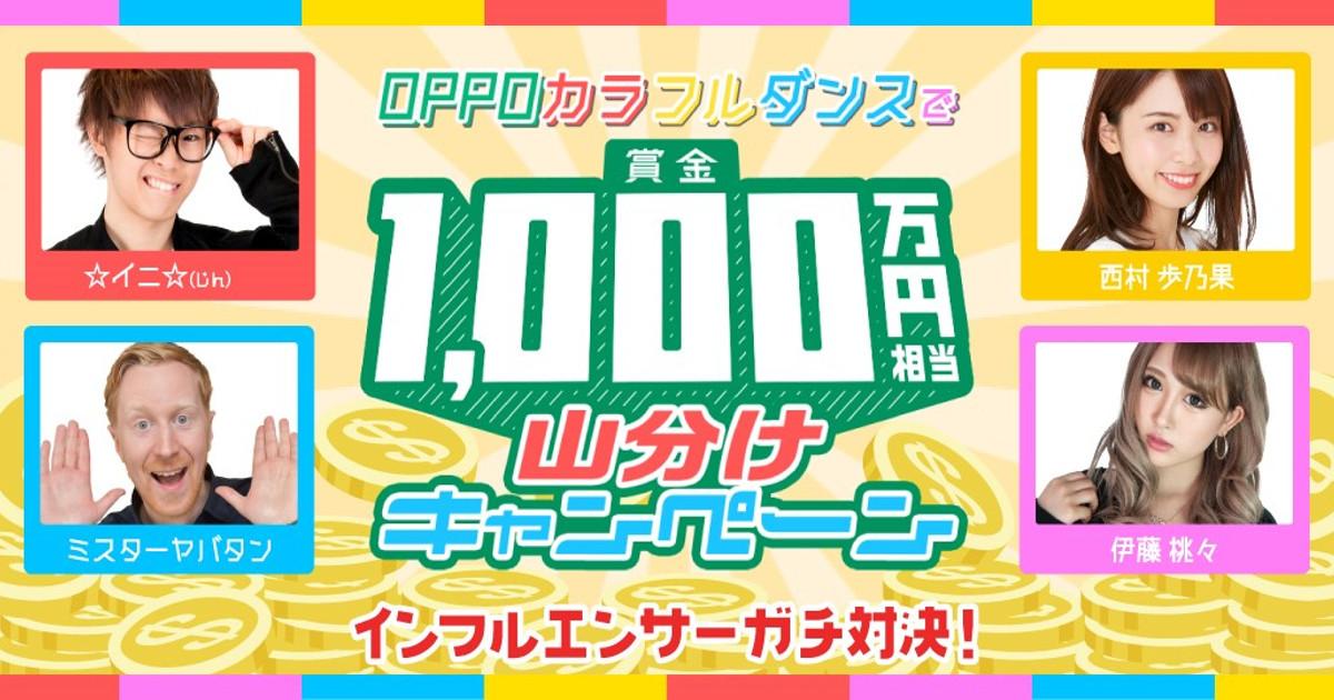 どのチームに参加する?TikTokダンス対決で賞金1000万円山分けキャンペーン開催!