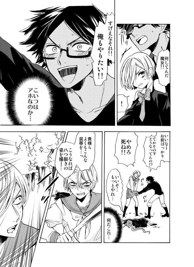 オタク魔女の漫画19
