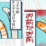 【これはニュース】水族館で人気のアイツ、「チンアナゴ」じゃなかったことが判明