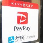 【マジで当てたい】PayPayが3月限定100万円ボーナスキャンペーン開始!