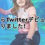 Twitterに彗星のごとく現れた桑野信義さんのツイートがおもしろすぎる件