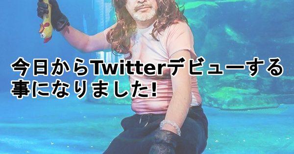 桑マンTwitter