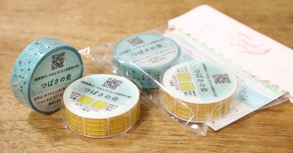 可愛くて学びになる!「点字ブロックマスキングテープ」が売られる理由を知って欲しい