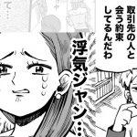 【うわき】幼女社長 第47話