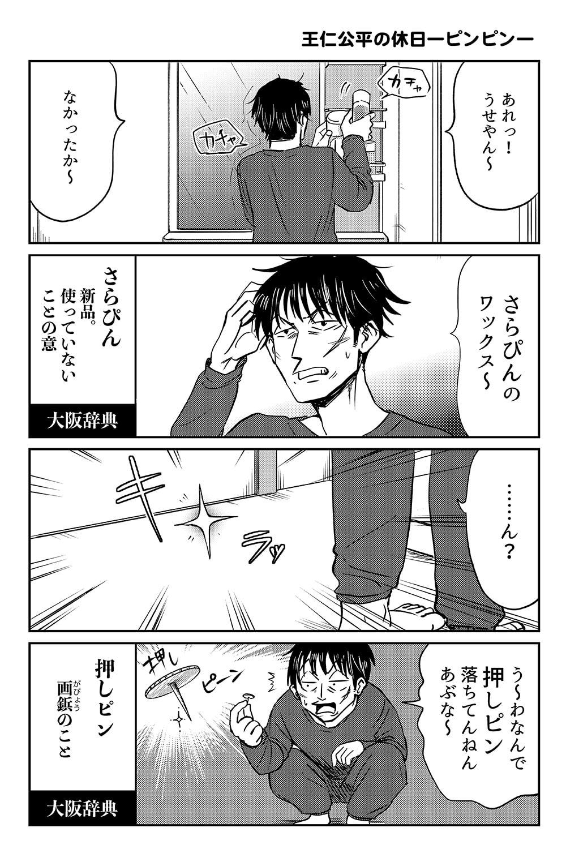 osaka46_001