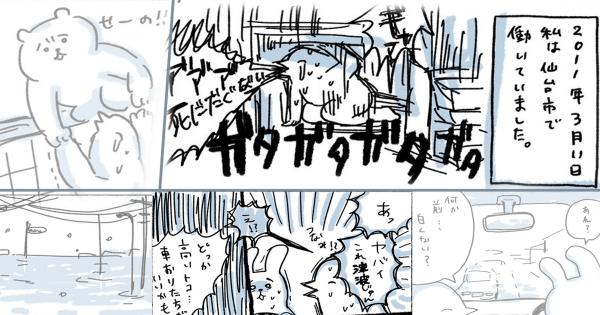 作者のリアル体験に大反響!実録「東日本大震災と津波とわたし」は永久保存版!