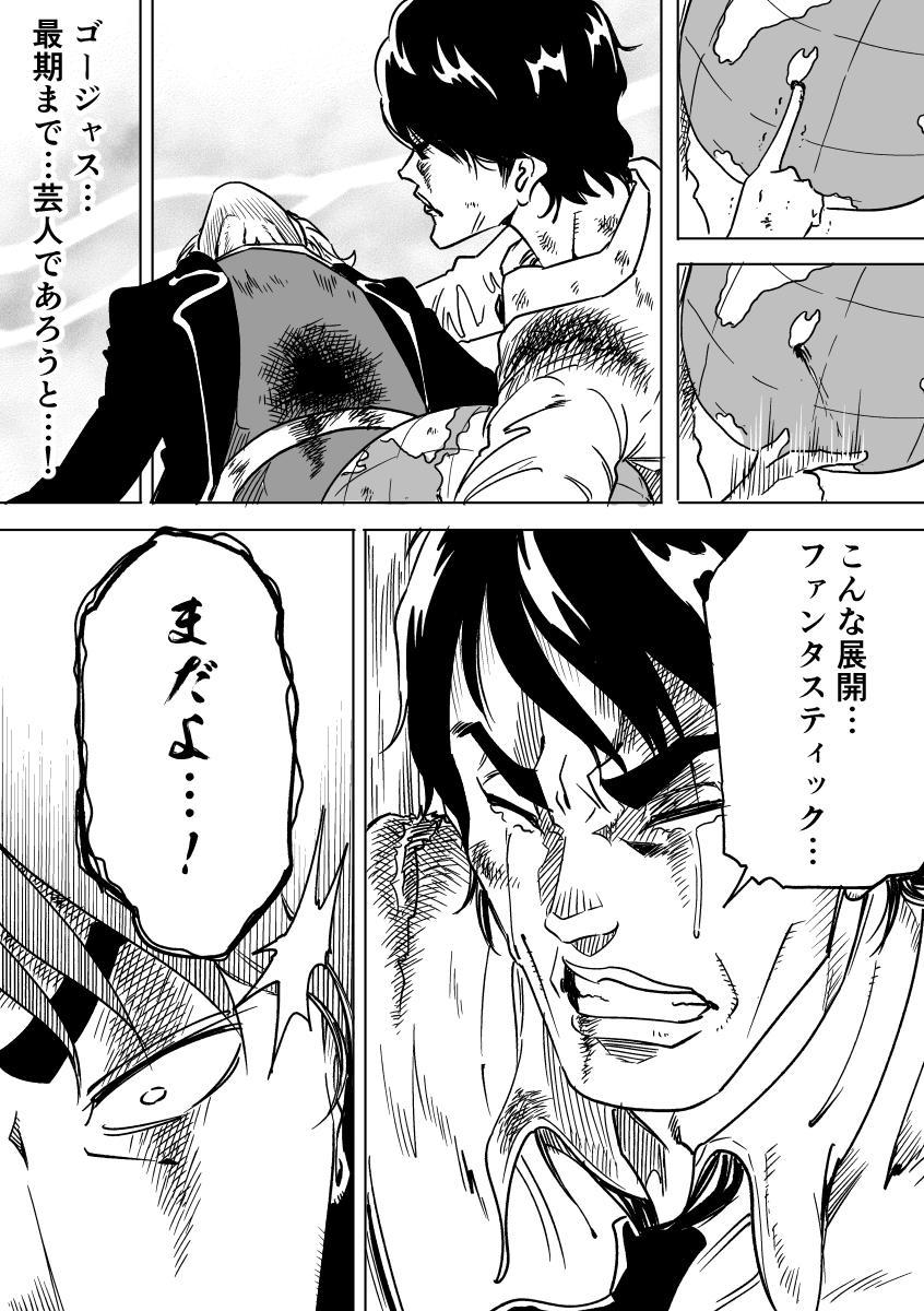 麒麟川島さんと散り際がかっこいいゴー☆ジャスさん描きました