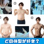 【世論調査】女性人気No,1ボディは?渋谷女子50人からモテるカラダを徹底調査!