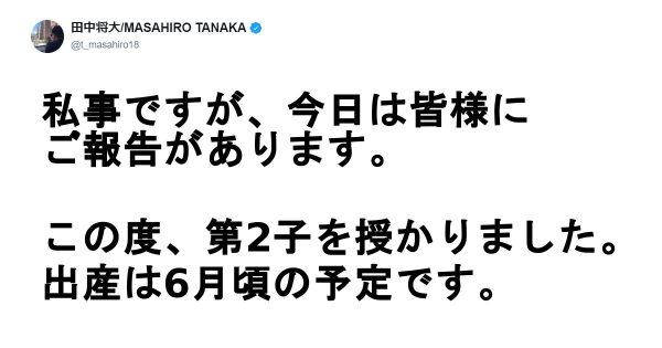 ヤンキース田中将大選手、第二子妊娠報告でダルビッシュ有選手からもお祝いコメント