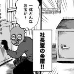 【きんこ】幼女社長 第48話