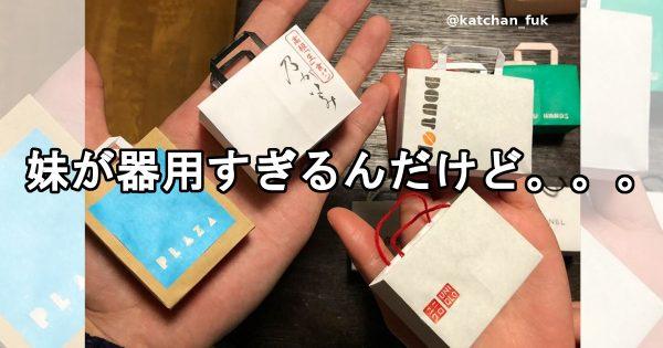 ミニチュア紙袋を作る女子高生がすごい