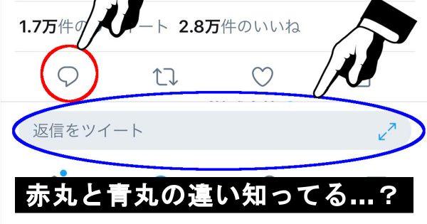 Twitterの地味変更