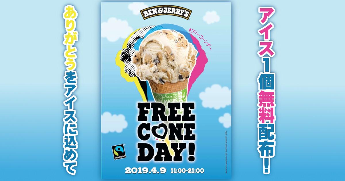 1日限定!ベン&ジェリーズがアイス1個を無料配布する「フリーコーンデー」を開催!