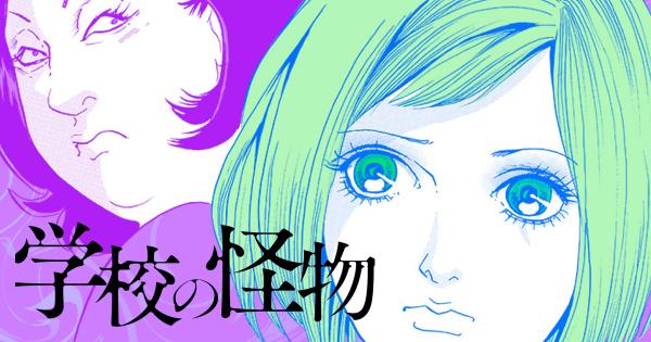 gakkouno_kaibutsu_eye