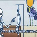 何とも言えない間! ある大学のオープンキャンパス宣伝アニメがクセ強すぎな件
